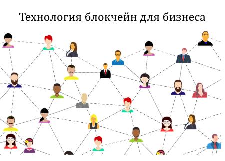 технология блокчейн для бизнеса