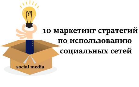 маркетинг стратегии для социальных сетей