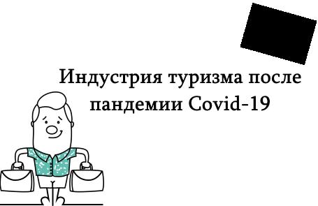 Индустрия туризма после пандемии Covid-19