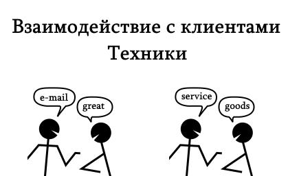 взаимодействие с клиентами. техники