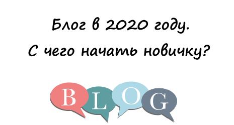 блог в 2020 году. с чего начать новичку?