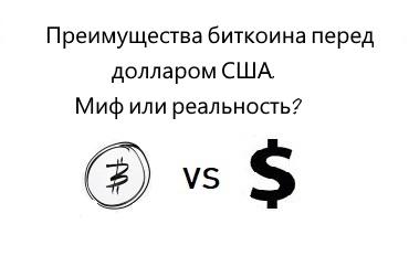 Преимущества биткоина перед долларом. Миф или реальность?