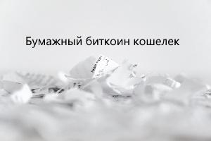 Бумажный биткоин-кошелек