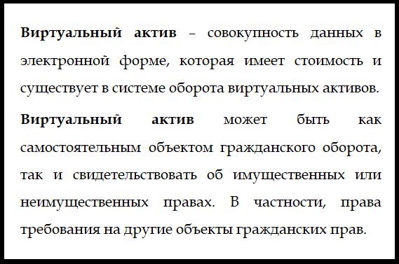 Законопроект Украины «О виртуальных активах». понятие виртуальный актив.