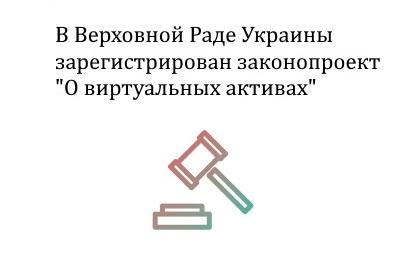 """Законопроект Украины """"О виртуальных активах"""""""
