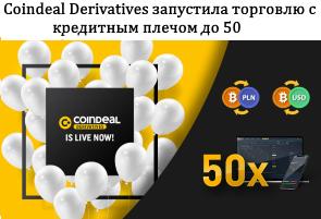 Платформа CoinDeal Derivatives с кредитным плечом до 50