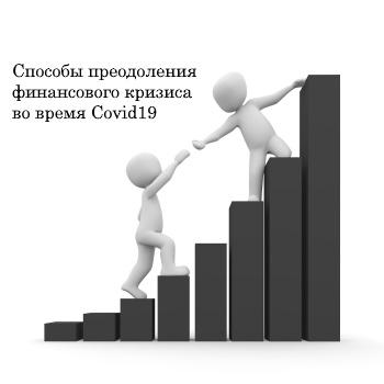 как преодолеть финансовый кризис во время Covid19