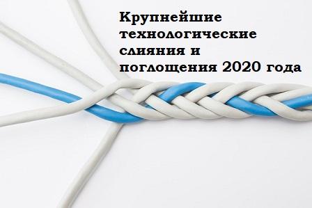 Технологические слияния и поглощения 2020 года